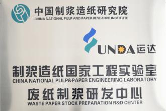 中国制浆造纸研究院制浆造纸国家工程实验室废纸制浆研发中心