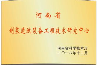 河南省制浆造纸装备工程技术研究中心
