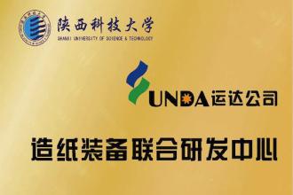 陕西科技大学造纸装备联合研发中心