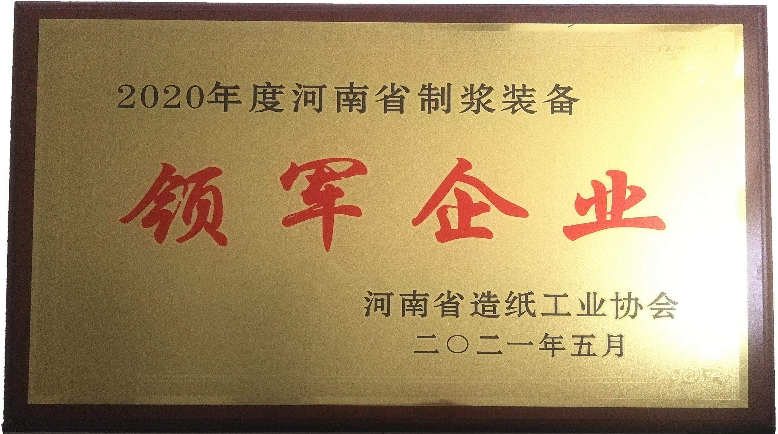 2020年度河南省制浆装备领军企业