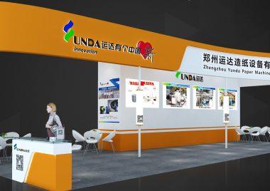 郑州运达与您相约2021上海国际纸展