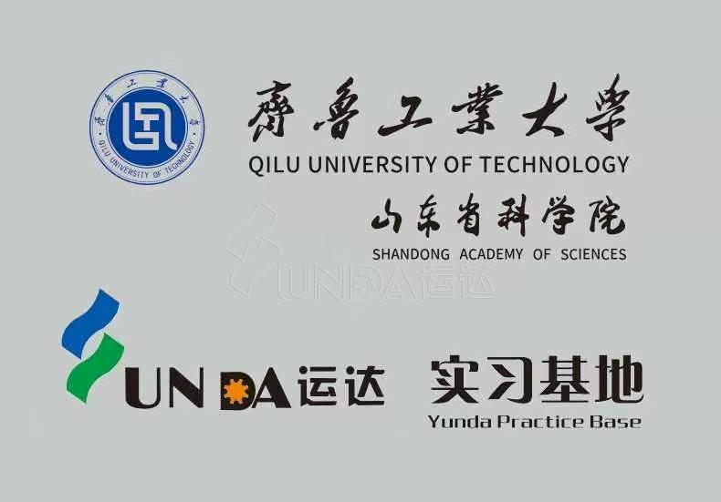 齐鲁工业大学实习基地